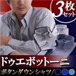 カラーステッチ ドゥエボットーニ ボタンダウンシャツ3枚セット