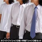 ホワイトワイシャツ2枚+ホワイトTシャツ2枚+黒Tシャツ1枚 M