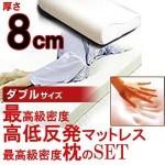 8cm高低反発マットレス低反発枕セット ダブル