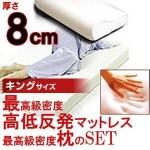 8cm高低反発マットレス 低反発枕セット  キング