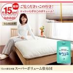 15cm厚日本製スーパーボリューム敷布団(東レセベリス綿使用) シングル アイボリー