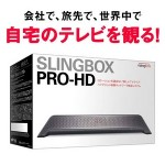 インターネット映像転送システム「Slingbox PRO-HD」(スリングボックス) SMSBPRH113