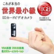 【小型カメラ】VGA画質200万画素 最小級microSDカードビデオレコーダー