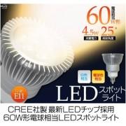 CREE社製チップ E11スポットライト型LED電球4W 電球色(暖色) 60W相当【4個セット】