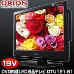 ORION(オリオン) DVDプレーヤー内蔵 19V型地デジ液晶テレビ